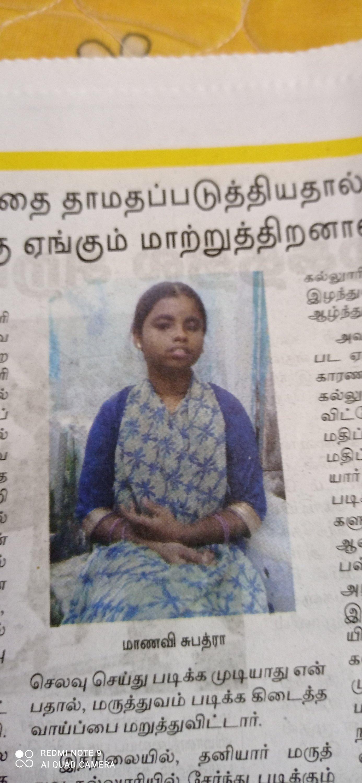 graphic மாணவி சுபத்ரா